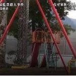 北九州監禁殺人事件再現VTR 北九州監禁殺人事件の全貌 北九州一家殺人事件 消された一家