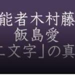 霊能者 木村藤子 飯島愛「二文字」の真相