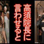 【芸能ゴシップ】安室奈美恵40歳 浜崎あゆみ39歳・・老け方が違う原因を高須院長が暴露