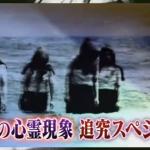 幻解!超常ファイル 戦慄の心霊現象 追究スペシャル