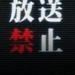 【放送禁止】2 「ある呪われた大家族」