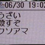 ヒトコワ-ほんとに怖いのは人間- 送り○チガイ