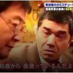 二俣事件の真相 「現場刑事の告発」山崎平八