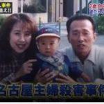 【未解決事件】名古屋市西区主婦殺害事件