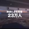 【南海トラフ巨大地震・西日本大震災】内閣府が公開した衝撃のシミュレーションCG そのとき何が起こるのか?