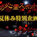 【心霊スポット】心霊タクシーツアー 出川哲郎 トンネルと廃旅館の心霊検証