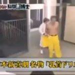 【乳首ドリル】西岡徳馬 完コピ フル映像