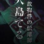 大島てる「全フロア事故物件」 プリッツ夏の怖い話決定戦怪談動画