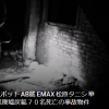 台湾の心霊スポット AB蔵 EMAX 松原タニシ 華井二等兵 散策廃墟炭鉱70名死亡の事故物件