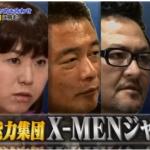 水トク 今夜あの未解決事件を超能力軍団が徹底捜査 X MEN ジャパン 2016年6月1日