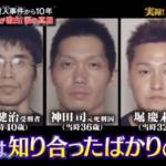 名古屋闇サイト殺人事件 再現VTR ドキュメント 娘の仇を討つ母… 犯人2名死刑