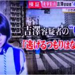 【衝撃動画】吉澤ひとみ容疑者の「嘘」を暴いたドラレコ映像