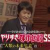 やりすぎ都市伝説SS 2018/05/18