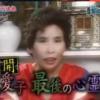 最恐映像ノンストップ「宜保愛子 本当に怖い事故物件 戦慄のバスツアー」