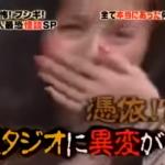 『心霊』モクスペ 恐怖 フシギ 本当に起きた有名人最恐怪談スペシャル