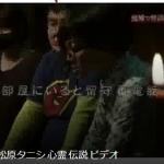 【事故物件】松原タニシ 心霊 伝説 ビデオ