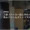 三鷹ストーカー殺人事件の犯人、池永チャールズトーマスがFacebookにアップしていたサンドバックをキックする動画