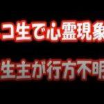 【神回】ニコ生で心霊映像?男性生主が行方不明に!