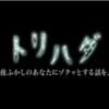 トリハダ〜夜ふかしのあなたにゾクッとする話を トリハダ2